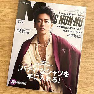 雑誌「MEN'S NON-NO 5月号」に商品を掲載頂きました