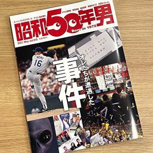 雑誌「昭和50年男 vol.10」で実店舗をご紹介頂きました